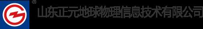 山东正元地球物理信息技术有限betway必威官网首页